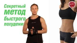 Секретный метод быстрого похудения