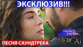 САМЫЙ ЛУЧШИЙ КЛИП 2 СЕЗОНА ВЕТРЕНЫЙ/HERCAI - ПЕСНЯ САУНДТРЕКА МОЯ НЕВИННАЯ на русском