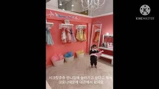 [채앤후 Tv]일상 브이로그 ✧ 울산 시크릿쥬쥬 키즈카…