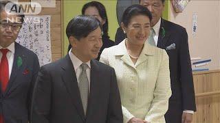 両陛下 即位後初の地方公務から帰京(19/06/03)
