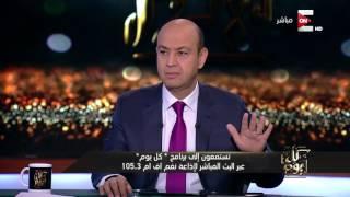 كل يوم - عمرو اديب: أكبر زعماء العالم طلعوا عليهم مظاهرات لاسباب اقتصادية