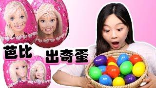 芭比娃娃出奇蛋拆拆看 (驚喜蛋, 奇趣蛋) surprise eggs | 小伶玩具 Xiaoling toys