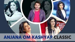 Anjana Om Kashyap's Classic Journalism   Kumar Shyam