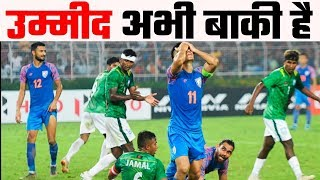 India can still qualify for the 2022 FIFA World Cup after Bangladesh scare