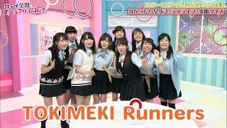 ラブライブ!虹ヶ咲学園〜ウルトラゲームスイメージガール決定戦〜LoveLive! Nijigasaki ~AbemaTV Ultra Games Image Girl Selection~ #6