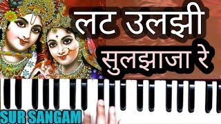Lat Uljhi Suljha Ja Re  Mohan | हाथ मेरे मेहंदी रची है | Sur Sangam Bhajan | Harmonium Lesson