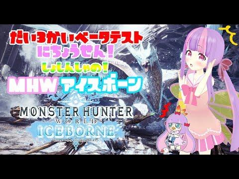 【HMW】アイスボーン βテスト第3回(๑˃̵ᴗ˂̵)و☆*。 マルチ募集!【PS4】