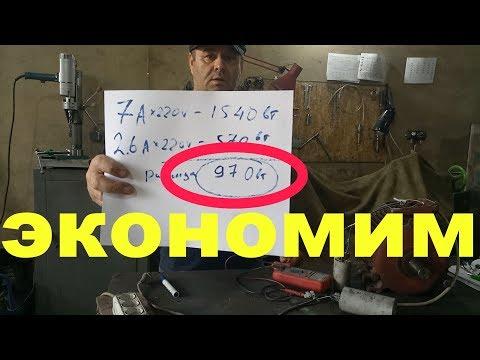Вопрос: Как тратить меньше денег на электричество?