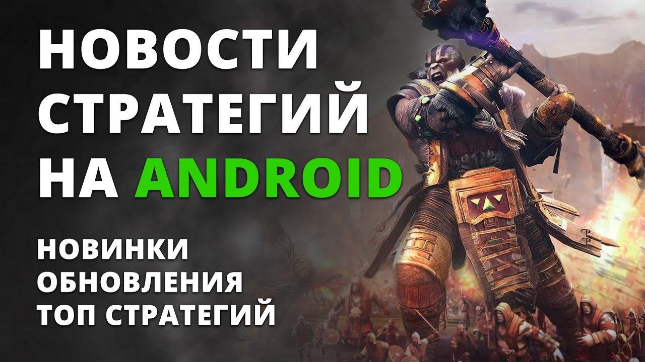 Подборка стратегий на Android #1 | Новые стратегии Android | +ссылки на скачивание