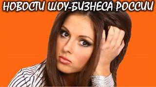 Нюша отказалась от участия в Евровидении. Новости шоу-бизнеса России.