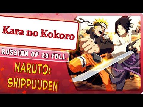 Naruto Shippuuden OP 20 [Kara No Kokoro] (Marie Bibika Russian Cover)