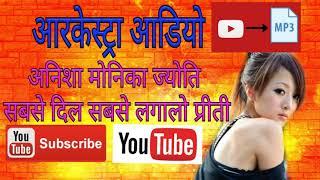 Anisha, monika, Jyoti sabse lagalo priti !! Arkestra audio !! एक बार जरूर देखे!!