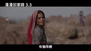 【漫漫回家路】電影動人短版預告 3/03上映