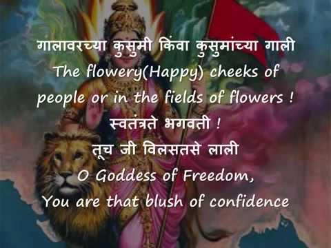 Jayostute   Lata Mangeshkar and Chorus   VD Savarkar