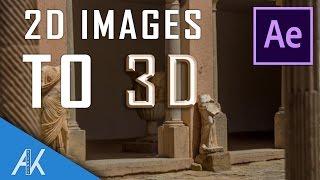 بعد الآثار التعليمي: تحويل الصور 2D إلى 3D - AK صور