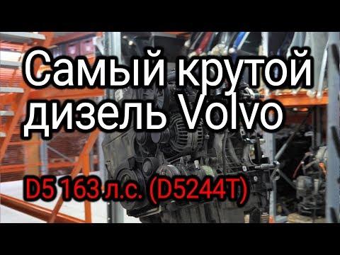 Разобрали и обалдели: дизель Volvo D5 (D5244T), который нас очень удивил