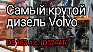 Stunning diesel Volvo D5 (D5244T), which surprised us very much. Subtitles!