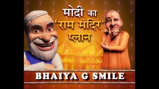 Narendra Modi Ram Mandir Plan; Funny Cartoon Comedy Video; फनी कार्टून कॉमेडी वीडियो; Bhaiya G Smile