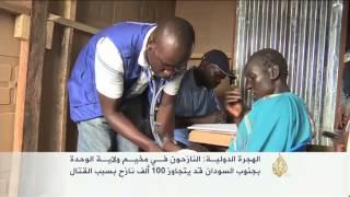 نازحو الوحدة بجنوب السودان يتجاوزون المئة ألف