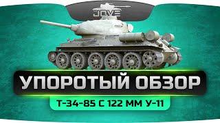 УПОРОТЫЙ ОБЗОР — Т-34-85 с орудием 122 мм У-11.