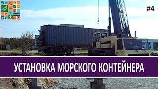 видео доставка морских контейнеров