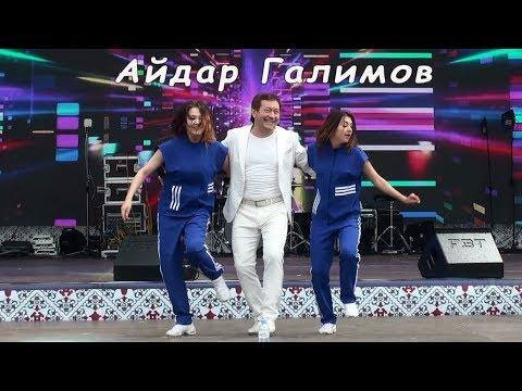 Айдар Галимов.  Классные песни, вид и девчонки !