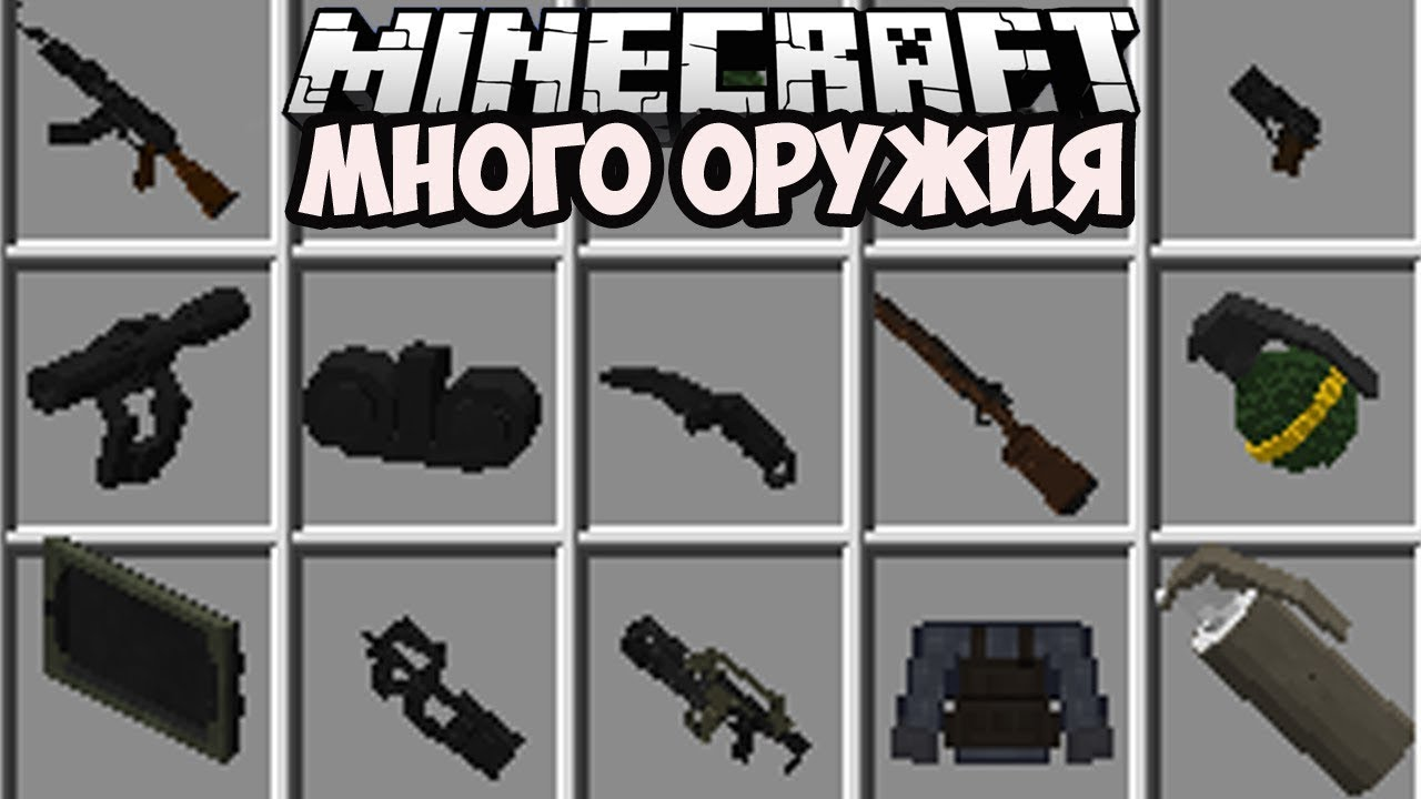 моды на майнкрафт 1.7.2 оружие много оружия #5
