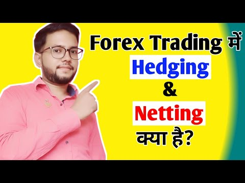 what-is-hedging-&-netting-in-forex-trading-|-hedging-&-netting-|-forex-trading-tutorial-in-hindi