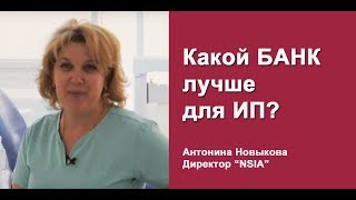 Какой банк выбрать для бизнеса,  отзыв  главврача клиники «Идеал» в Краснодаре о банке Первомайский