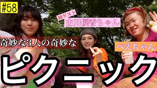 古川優香ちゃん❤️ぺえちゃん❤️奇妙な3人でピクニックしたらやっぱり何か起きるよね😂🙏