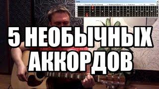 5 оригинальных аккордов разбор. Мелодия № 2. Красивые аккорды.