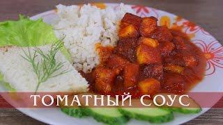 Томатный соус к рису. Томатное чатни. Вегетарианские рецепты.