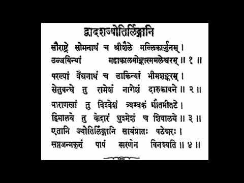 द्वादश ज्योतिर्लिंग स्तोत्