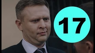 Невский Чужой среди чужих 3 сезон 17 серия - анонс и дата выхода