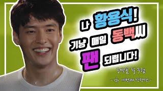 동백꽃필무렵 명장면 (동백씨! 완전 팬 되버렸슴돠!) EP.1-3
