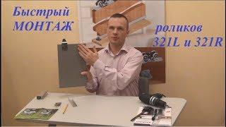 Установка роликов 321L и 321R для раздвижной межкомнатной двери и шкафа-купе