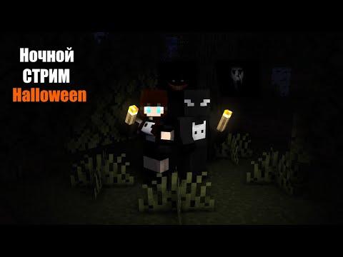 Хоррор в Роблоксе! Страшные игры HALLOWEEN