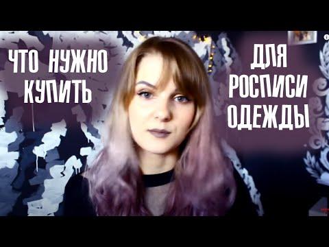 Смотреть Как рисовать на ткани? Акрил по ткани? Роспись футболки, джинсовки, платья... онлайн