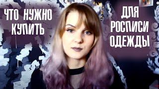 Как рисовать на ткани? Акрил по ткани? Роспись футболки, джинсовки, платья...