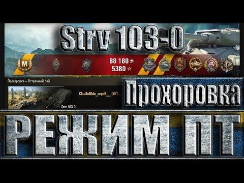 Шведская ПТ Strv 103-0 как играют статисты в wot. 🕶 Прохоровка лучший бой Strv 103-0 World of Tanks