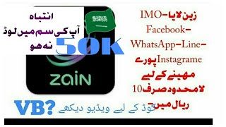 Zain big offer IMO Line WhatsApp Facebook messenger use unlimited 1 month.