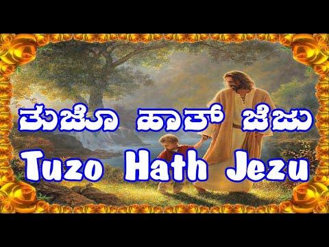 Tuzo Hath Jezu (Goan Christian Song)
