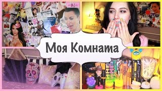 МОЯ КОМНАТА / Room Tour / Kate Clapp / КАТЯ КЛЭП