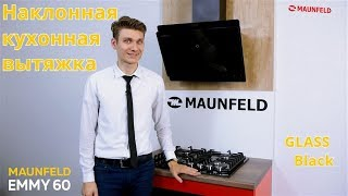 видео Maunfeld Great 60 W