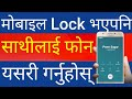 How To Call Your Friends Without Unlocking Mobile Screen [In Nepali]