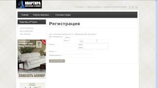 Снять квартиру в Рязани, регистрация на сайте(Данное видео показывает как регистрироваться на сайте http://rzn.kvartira-posytochno.ru., 2014-04-07T19:21:58.000Z)