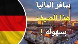 المانيا تفتح السفر إليها للسياحة من خارج أوروبا .. خطوات التقديم علي التأشيرة