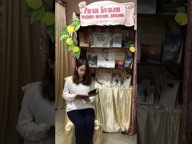 Игнашкина Ульяна читает произведение «Одиночество» (Бунин Иван Алексеевич)