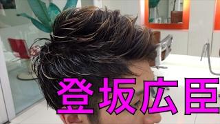 三代目J Soul Brothersの登坂広臣さんの2017年最新の髪型のヘアセットの...