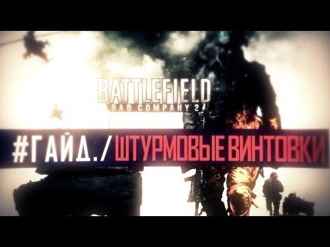 Battlefield Bad company 2 Гайд: Штурмовые винтовки